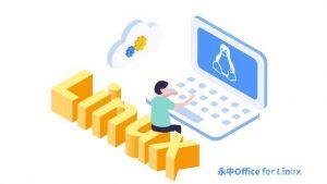 聚焦国产办公,永中软件信创之路行而不辍、未来可期