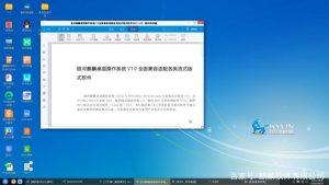 银河麒麟操作系统V10全面适配各类流式版式软件