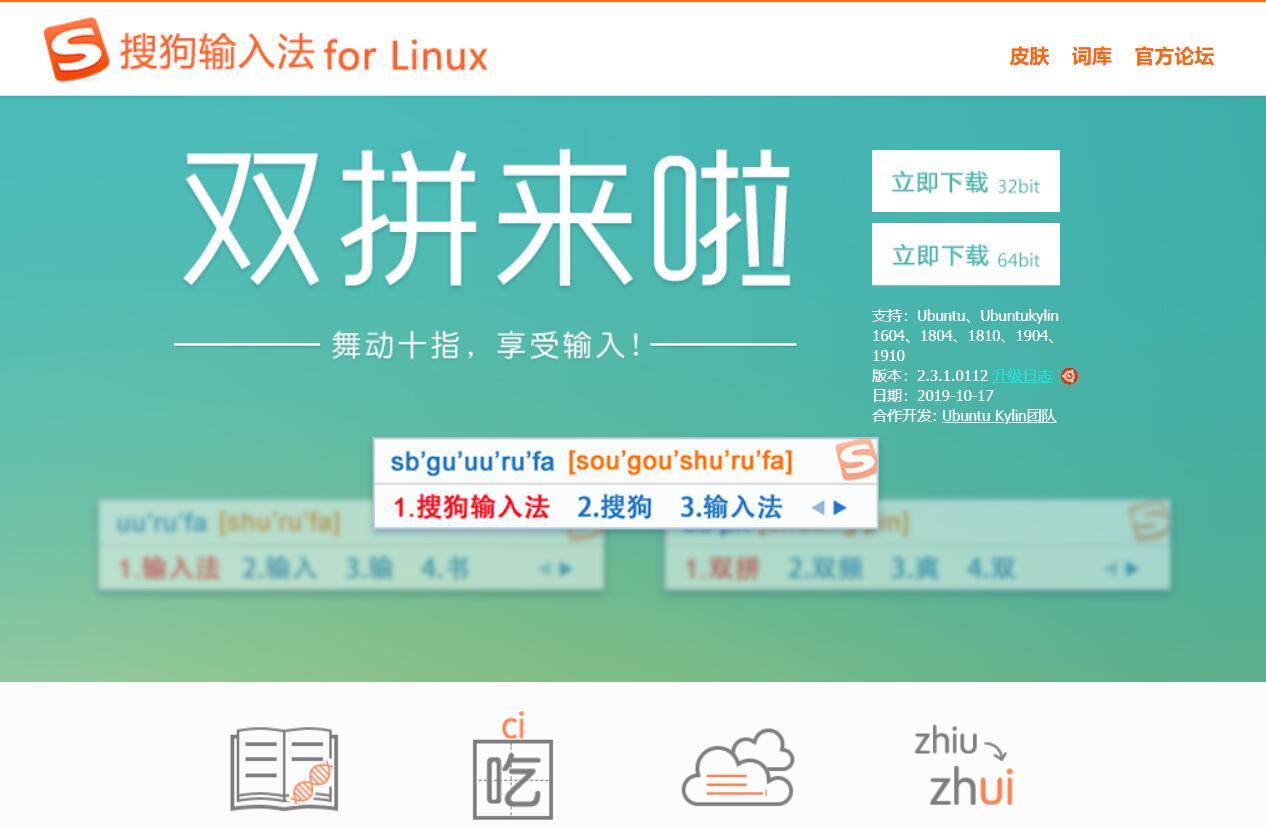 腾讯时隔十一年,更新了QQ for Linux!盘点那些适配Linux的国产常用软件