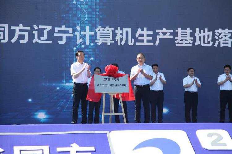 同方辽宁计算机生产基地落成 首台信创产品正式下线