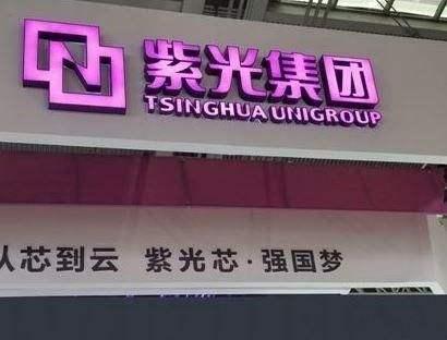 中国工程院院士--倪光南:中国现有半导体可满足新基建业务需求,实现技术自主可控