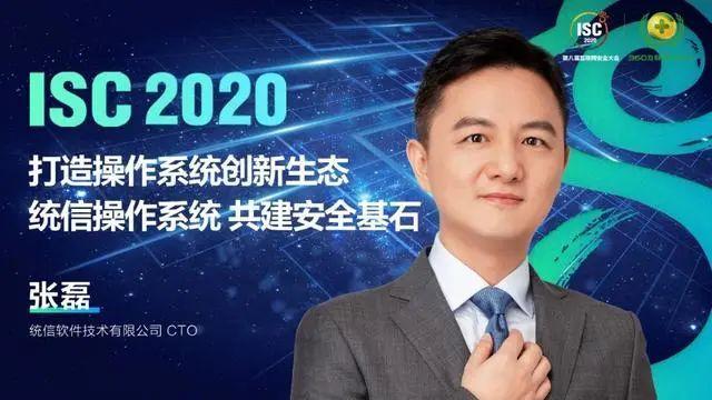 """ISC 2020信创国密根证书库发布会:与信创热点同频共振 打造数字安全""""根基"""""""