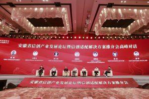 安徽省信创产业发展论坛暨信创适配解决方案推介会隆重举行