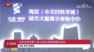 打造自主可控城市级AI中台 百度智慧城市支持北京市新场景建设