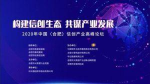 020年中国信创产业高峰论坛顺利召开