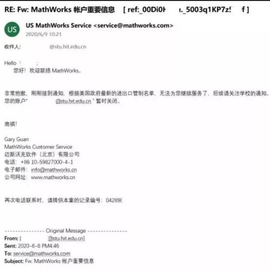 图:MathWorks 公司回复哈工大的邮件