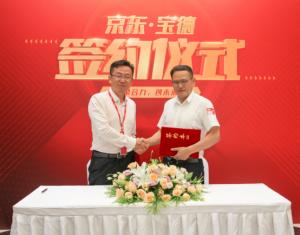 京东与宝德签署合作协议 共同助力中国自主可控安全生态建设