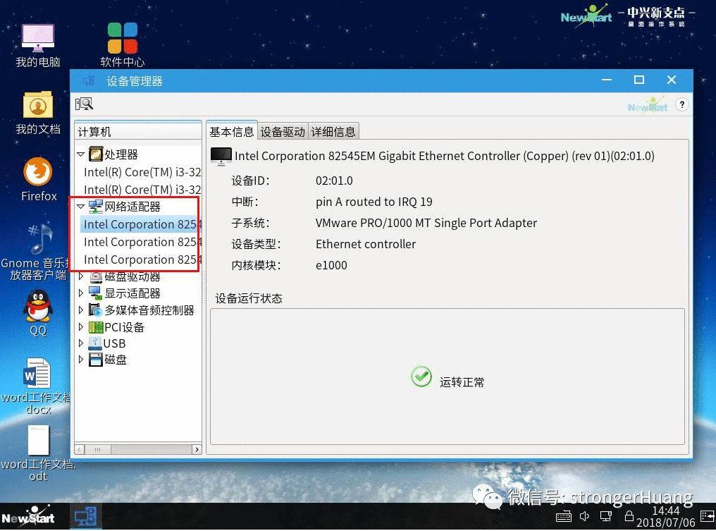 盘点国产Linux桌面操作系统