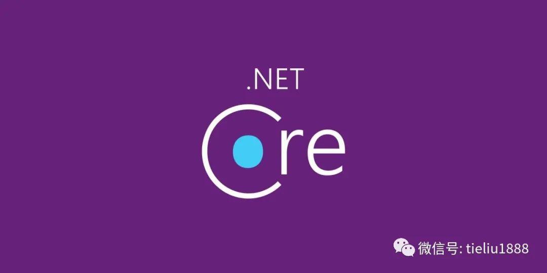 安全可靠国产系统背景下的应用开发应有.NET Core的一席之地