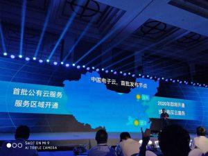 【重磅】中国电子云来啦!行业将重新洗牌