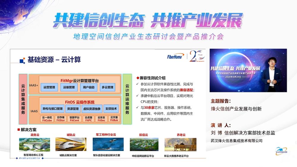 地理空间信创产业生态研讨会暨产品推介会举办