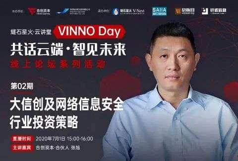 合创资本合伙人张旭:大信创及网络信息安全行业投资策略