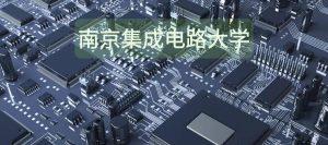 芯片人才短缺25万,成立南京集成电路大学有用吗