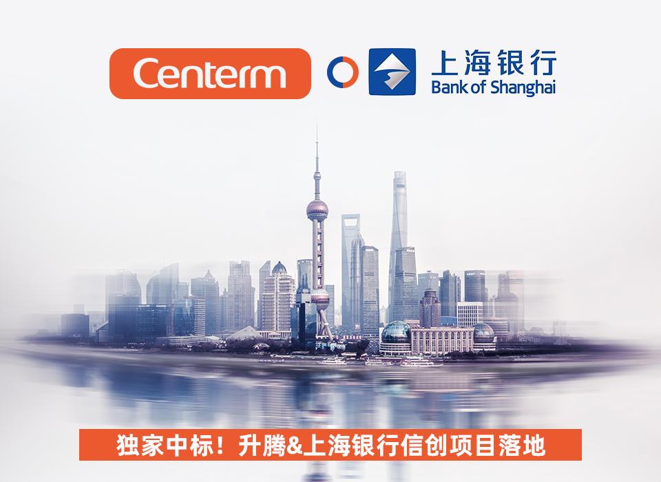 独家中标!升腾独揽上海银行信创项目!