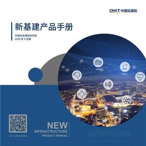 新基建产品手册(2020年9月版)