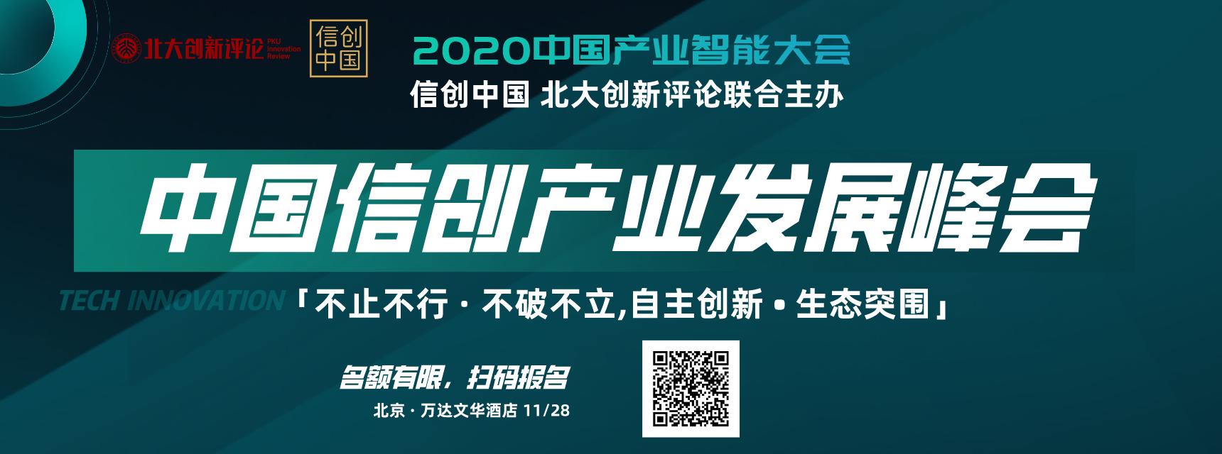 中国信创产业发展峰会