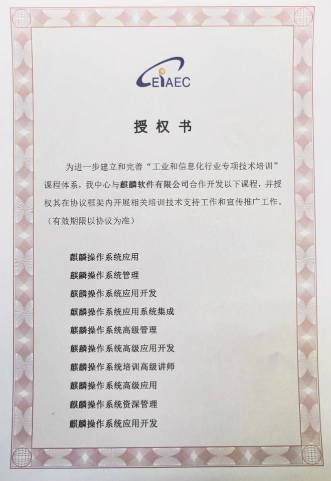 信创人升职加薪必备!银河麒麟操作系统和工信部双认证证书出炉!