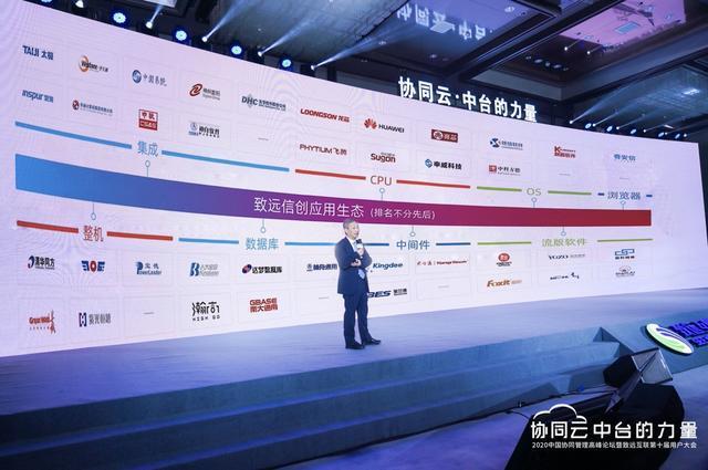 """致远互联正式发布V5-N""""信创""""全产业链适配协同平台"""