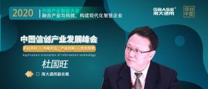南大通用副总裁、首席战略官——杜国旺,将受邀出席2020中国信创产业发展峰会