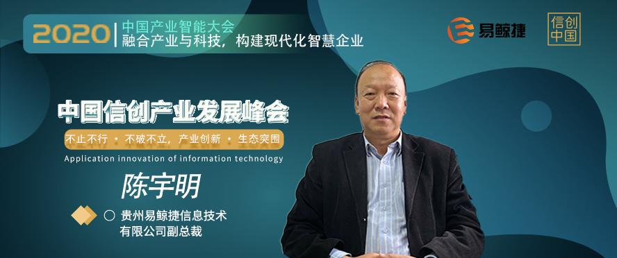 易鲸捷副总裁、金融事业部总经理——陈宇明,将受邀出席2020中国信创产业发展峰会
