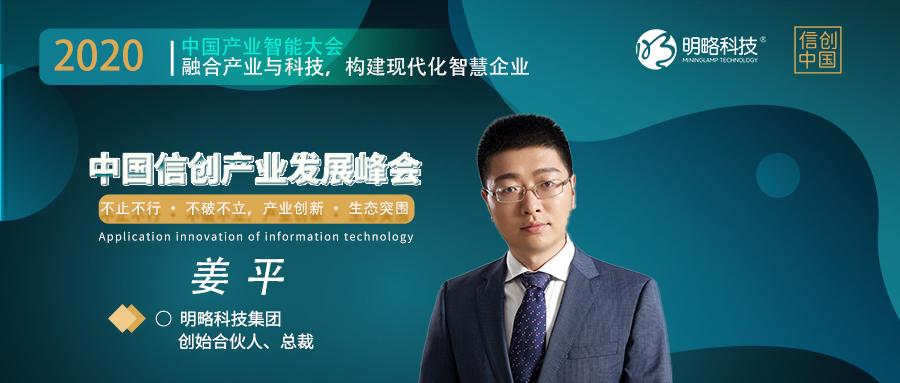 明略科技集团创始合伙人、总裁——姜平将受邀出席2020中国信创产业发展峰会