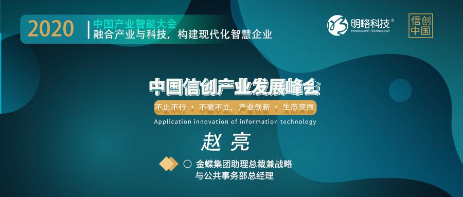 金蝶集团助理总裁兼战略与公共事务部总经理——赵亮将受邀出席2020中国信创产业发展峰会