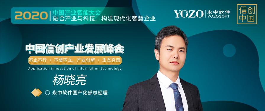 永中软件国产化部总经理—杨晓亮先生受邀出席2020中国信创产业发展峰会