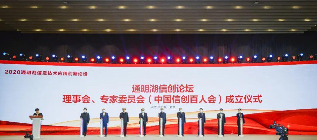"""020通明湖信息技术应用创新论坛开幕,经开区发布通明湖信息城三年行动计划"""""""