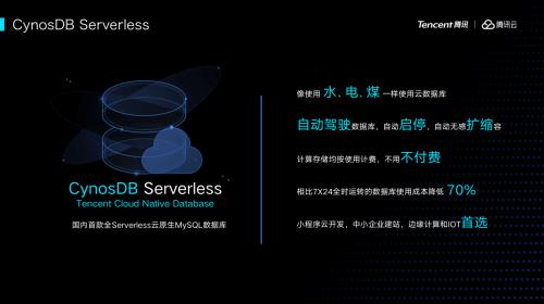 腾讯云重磅新品CynosDB Serverless、Tendis发布 领衔国产数据库技术发展