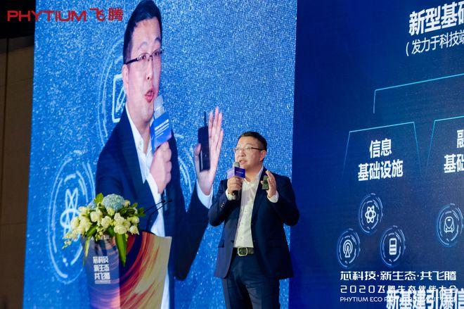"""020飞腾生态伙伴大会:桌面处理器芯片腾锐D2000发布"""""""