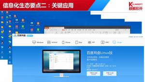 李震宁:中国行业信息化领域应用技术创新思考