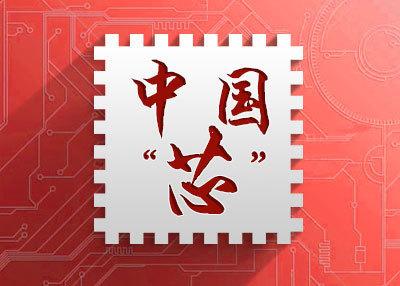 继国产系统抱团后,国产芯也将抱团,90家企业将联手成立芯片联盟