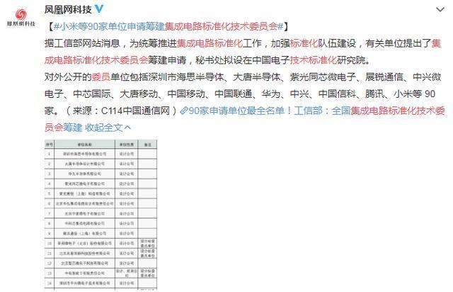 在关键时刻,华为海思联合90家公司组建联盟,国产芯片加速崛起