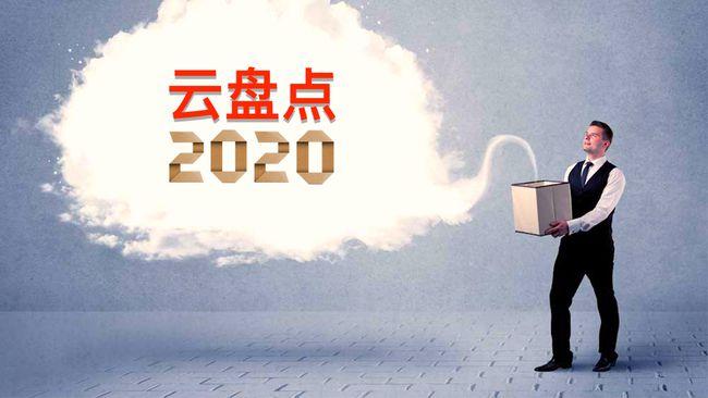 """020云盘点:信创云蓬勃发展,带动中国云计算市场快速增长?"""""""