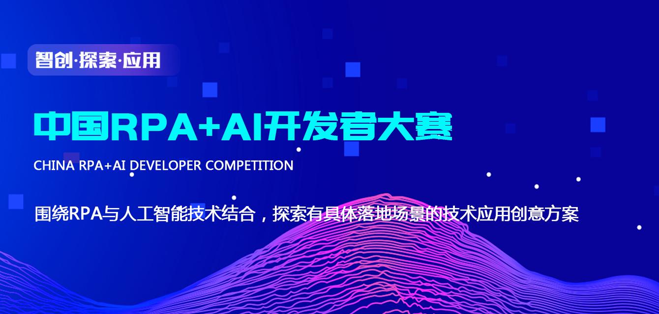 中国RPA+AI开发者大赛