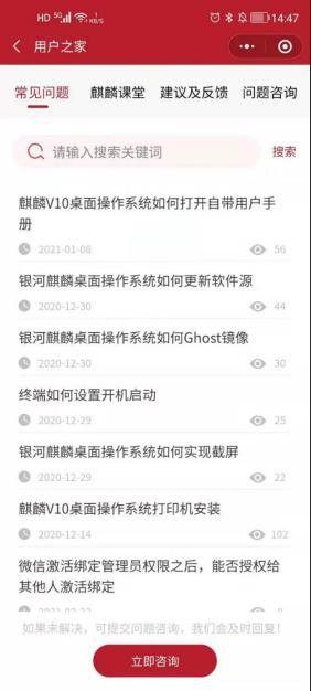 """麒麟软件上线""""麒麟易用宝"""" 国产操作系统聚焦传统行业数字化转型"""