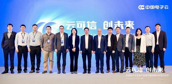 助力数字建设 永中软件数字中国建设峰会亮点纷呈