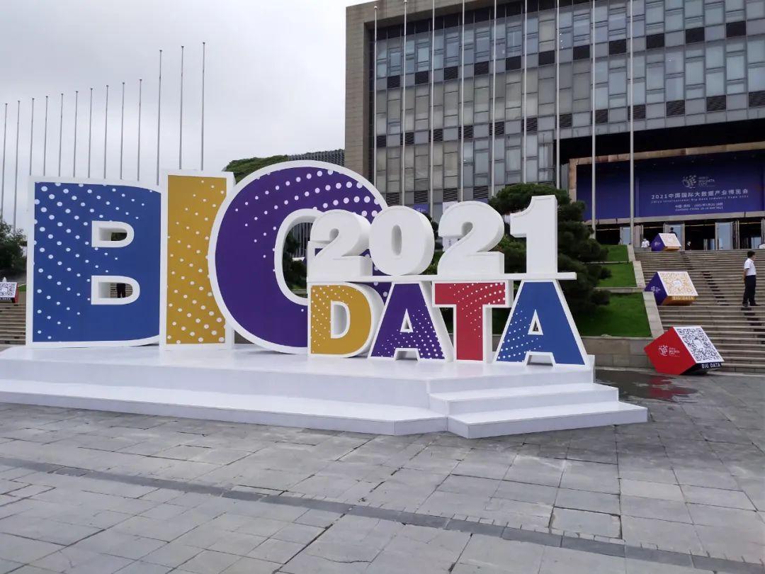 助力贵州数字经济 永中软件精彩亮相数博会