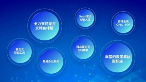 永中Office蒙古文版正式推出